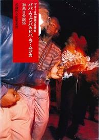 1986 パパ・ウェンバ パンフレット.jpg