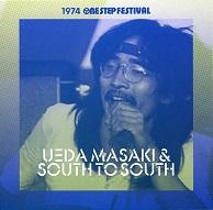 上田正樹とサウス・トゥ・サウス  1974ワンステップ・フェスティバル.jpg