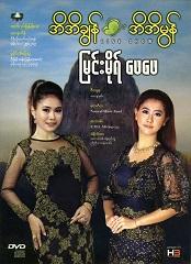 Ei Ei Chong & Ei Ei Mon  MYINT MO PHAY PHAY.jpg