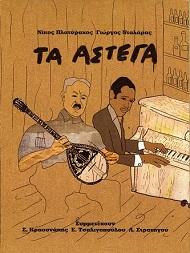 Gergos Dalaras & Nikos Platyrachos  TA ASTEGA.jpg