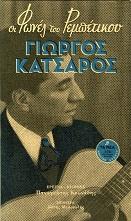 Giorgos Katsaros.jpg