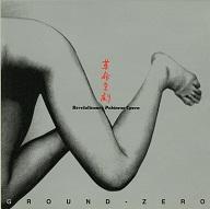 Ground-Zero 革命京劇.jpg