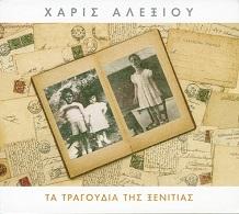 Haris Alexiou  TA TRAGOUDIA TIS XENITIAS.jpg