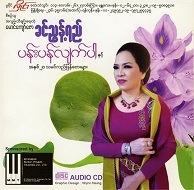 Khin Nyunt Yee  PAN PUN HLAYT PAR.jpg