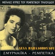 Lela Papadopoulou  SMYRNA - REBETIKA.jpg
