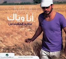 Majid Al Muhandis  ANA WAYAK.JPG