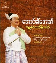 Mandalay Thein Zaw  AUNG E AUNG E.jpg