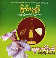 Mandalay Thein Zaw  MYAT SU MOON.jpg