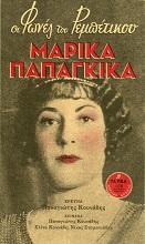 Marika Papagika.jpg