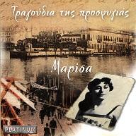 Marisa  TRAGOUDIA TIS PROSFYGIAS.jpg