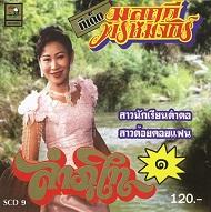 Monruedi Phromchak  LAM PHUNTHAI VOL.1.jpg