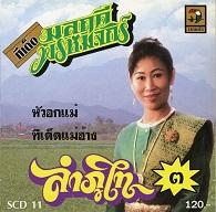 Monruedi Phromchak  LAM PHUNTHAI VOL.3.jpg