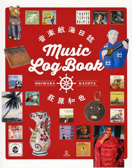 Music Log Book Cover.jpg