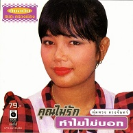 Phumphuang Duanchan  KUN MYLACK TANMY MYBOAK.jpg