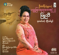 Phyu Thi  BADAMYAR YATU TAY SU (2).jpg