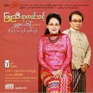 Phyu Thi and Yar Zar Win Tint  SHWE SA PAL YONE.jpg