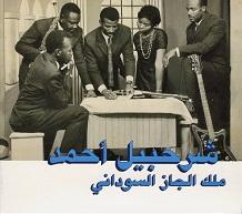 Sharhabil Ahmed  THE KING OF SUDANESE JAZZ.jpg