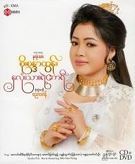 Soe Sandar Htun  HNA LONE THAR YAE AKARI.jpg