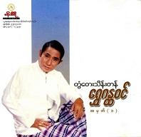Twante Thein Tan  SHWE GANDAWIN (1).jpg