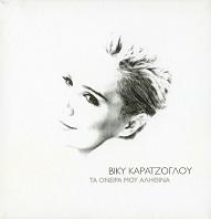 Viki Karatzoglou.jpg