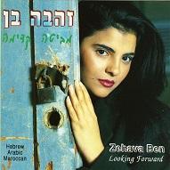 Zehava Ben  LOOKING FORWARD.jpg